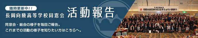 随時更新中!!  長岡向陵高等学校同窓会活動報告  同窓会・総会の様子を毎回ご報告。これまでの活動の様子を知りたい方はこちらへ。